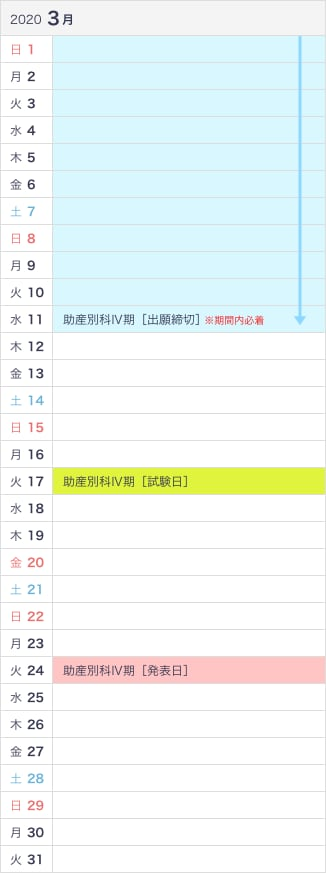 calendar_josan_all_202003.png
