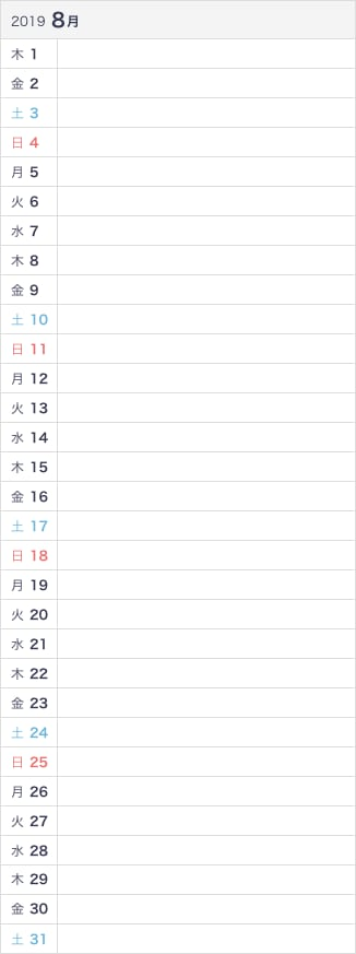 calendar_josan_all_201908.png